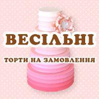 Весільний торт замовити Житомир